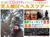 2014_11_30 天人峡モニターツアー