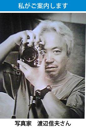 渡辺さん写真