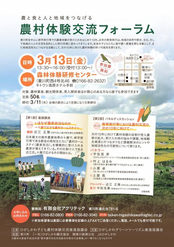 0313農村体験交流フォーラムチラシ