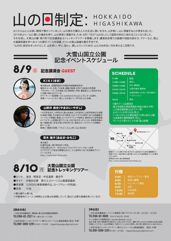0809yama_ura