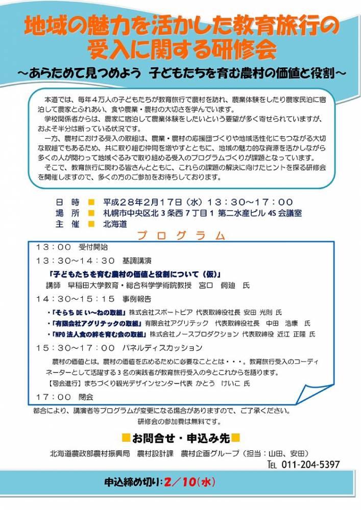 20160217研修会チラシ