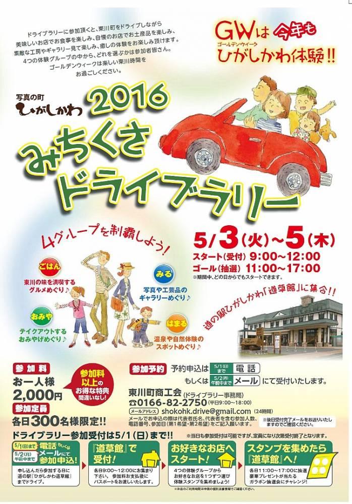 2016東川ドライブラリーチラシ