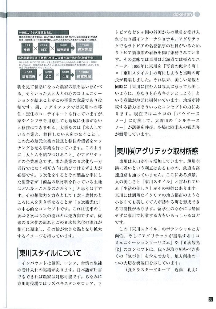 2016_11月_道経連会報4