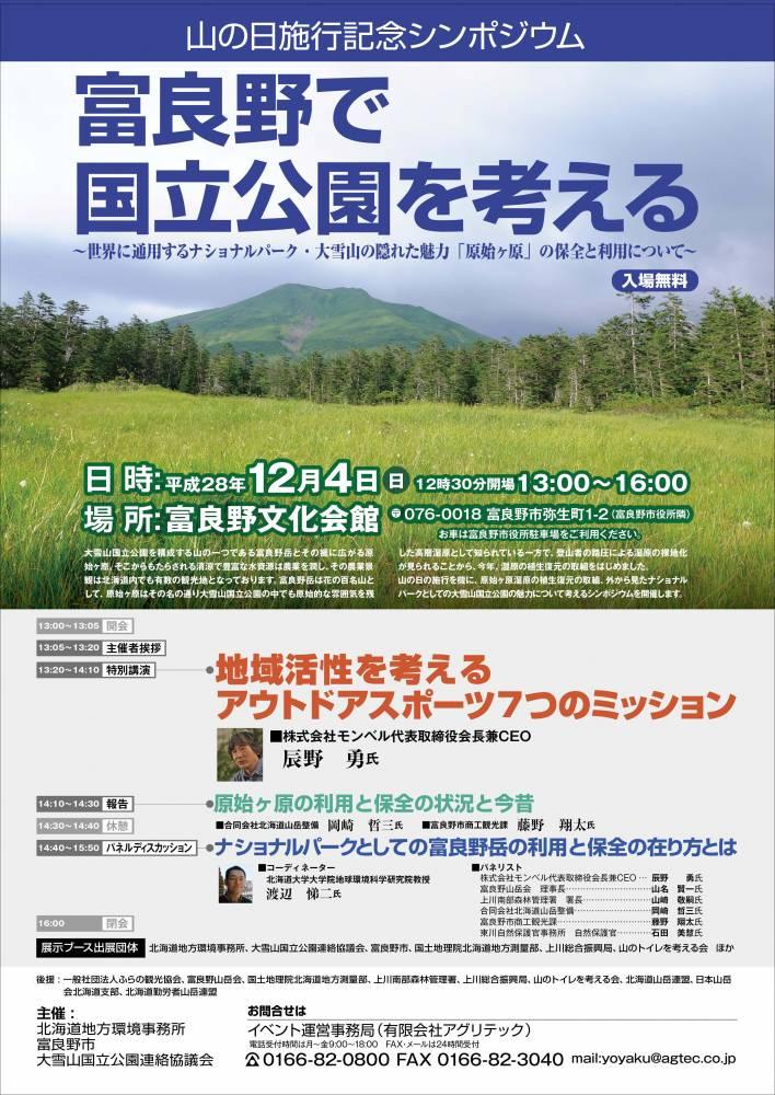 山の日施行記念シンポジウム(ポスター)