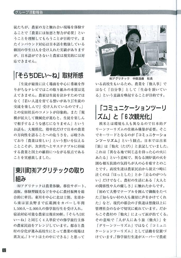 2016_11月_道経連会報3-1