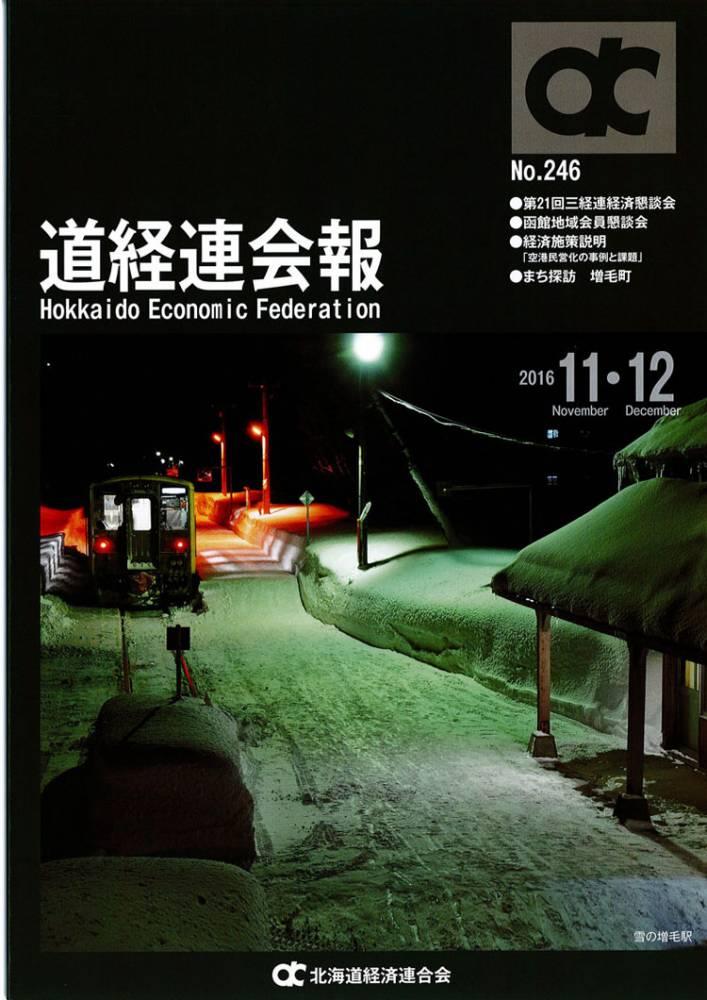 2016_11月_道経連会報1