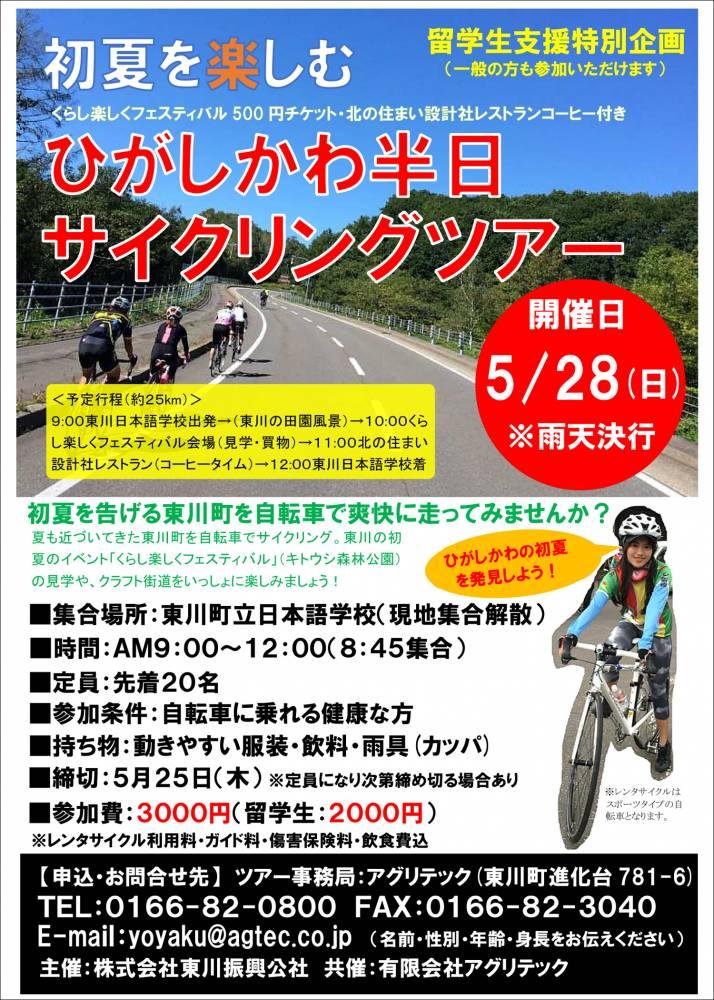 0528東川サイクリングツアー