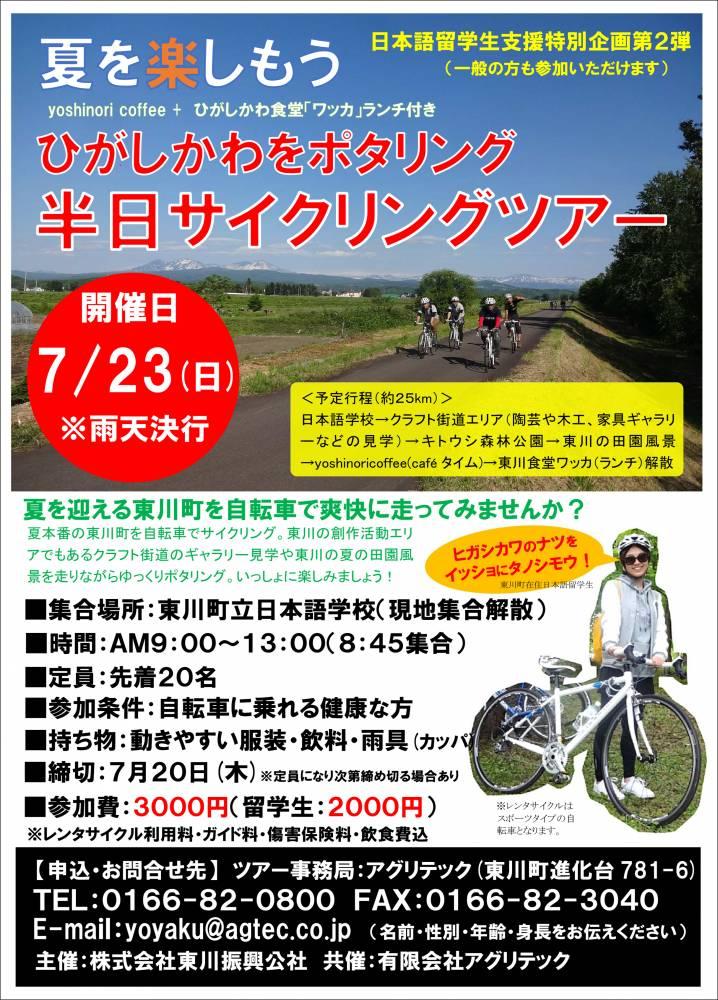 0723サイクリングツアー第2弾募集チラシ