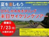 0723サイクリングツアー第2弾募集チラシ(キャッチ)
