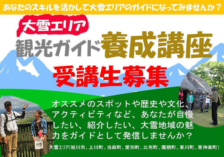 大雪観光ガイド養成講座募集1