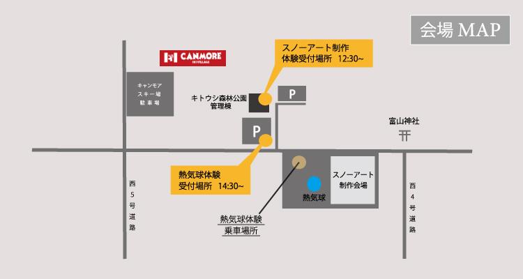 スノーアート会場案内図